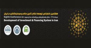 فراخوان مقاله هشتمین کنفرانس توسعه نظام تأمین مالی در ایران، دی ۹۵، دانشگاه صنعتی شریف