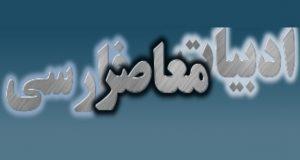 فراخوان مقاله اولین همایش ادبیات فارسی معاصر، بهمن ۹۵، دانشگاه ولایت ایرانشهر