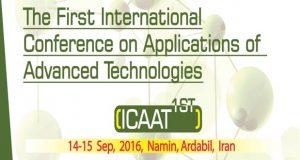 فراخوان مقاله اولین کنفرانس بین المللی کاربرد فناوری های نوین، شهریور ۹۵، دانشگاه محقق اردبیلی