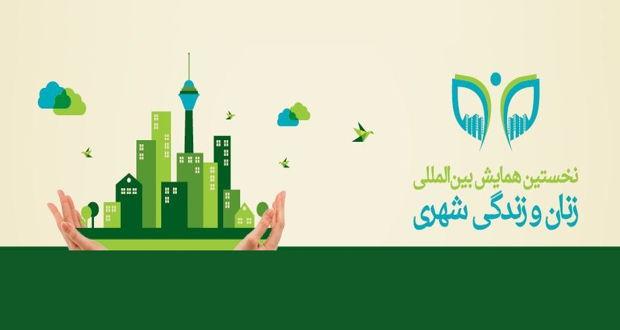 فراخوان مقاله نخستین همایش بین المللی زنان و زندگی شهری، آذر ۹۵، شهرداری تهران