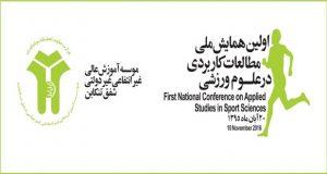 فراخوان مقاله اولین همایش ملی مطالعات کاربردی در علوم ورزشی، آبان ۹۵، مؤسسه آموزش عالی شفق