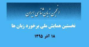فراخوان مقاله نخستین همایش ملی برخورد زبان ها، آذر ۹۵، انجمن زبان شناسی