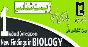 فراخوان مقاله اولین کنفرانس ملی یافته های نوین زیست شناسی، آذر ۹۵، دانشگاه سیستان و بلوچستان