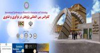 فراخوان مقاله کنفرانس بینالمللی پژوهش در نوآوری و فناوری، تیر ۹۵، دانشگاه امیر کبیر