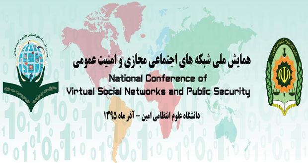 فراخوان مقاله همایش ملی شبکه های اجتماعی مجازی و امنیت عمومی، آذر ۹۵، دانشگاه علوم انتظامی امین
