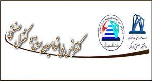 فراخوان مقاله کنفرانس ملی اتوماسیون برق و کنترل صنعتی، مهر ۹۵، دانشگاه صنعتی اراک