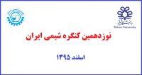 فراخوان مقاله نوزدهمین کنگره شیمی ایران، اسفند ۹۵، دانشگاه شیراز ، انجمن شیمی ایران