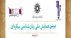 فراخوان مقاله دومین همایش ملی زبانشناسی پیکرهای، آبان ۹۵، انجمن زبان شناسی