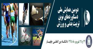 فراخوان مقاله دومین همایش ملی دستاوردهای نوین تربیت بدنی و ورزش، شهریور ۹۵، دانشگاه بین المللی چابهار
