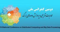 فراخوان مقاله دومین کنفرانس ملی محاسبات توزیعی و پردازش داده های بزرگ، آبان ۹۵، دانشگاه شهید مدنی آذربایجان