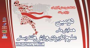 فراخوان مقاله دومین همایش ملی علوم کاربردی ورزش و تندرستی، مهر ۹۵، دانشگاه شهید مدنی آذربایجان