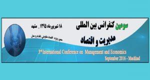 فراخوان مقاله سومین کنفرانس بین المللی مدیریت و اقتصاد، شهریور ۹۵، دانشگاه تربت حیدریه