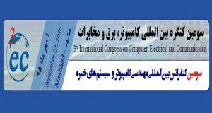 فراخوان مقاله سومین کنگره بین المللی کامپیوتر ، برق و مخابرات، مهر ۹۵، دانشگاه تربت حیدریه