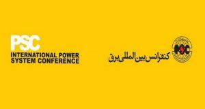 فراخوان مقاله سی و یکمین کنفرانس بینالمللی برق، آبان ۹۵، شرکت مادر تخصصی توانیر