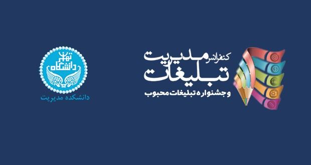 فراخوان مقاله کنفرانس مدیریت تبلیغات، دی ۹۵، دانشکده مدیریت دانشگاه تهران