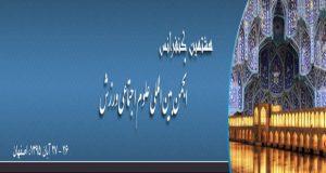 فراخوان مقاله هشتمین همایش انجمن بین المللی علوم اجتماعی ورزش، آبان ۹۵، دانشگاه اصفهان