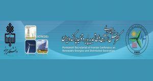 فراخوان مقاله پنجمین کنفرانس انرژی های تجدیدپذیر و تولید پراکنده ایران، اسفند ۹۵