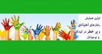 فراخوان مقاله اولین همایش رفتارهای اعتیادی پرخطر در کودکان و نوجوانان ( با امتیاز بازآموزی )، آبان ۹۵، دانشگاه علوم پزشکی کرمان ، انجمن روانپزشکی کودک و نوجوان ایران