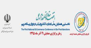 فراخوان مقاله نخستین همایش ملی تجارت الکترونیکی در دوران پسا تحریم، آذر ۹۵، سازمان صنعت، معدن و تجارت استان گلستان