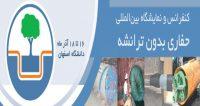 فراخوان مقاله اولین کنفرانس و نمایشگاه بینالمللی حفاری بدون ترانشه، آبان ۹۵