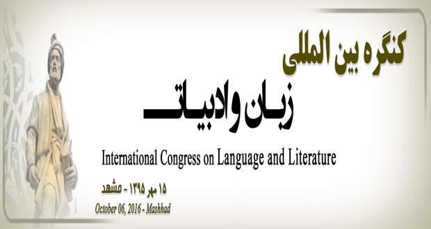 فراخوان مقاله کنگره بین المللی زبان و ادبیات، مهر ۹۵، دانشگاه تربت حیدریه