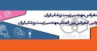 فراخوان مقاله بیست و سومین کنفرانس مهندسی زیست پزشکی ایران، آذر ۹۵، دانشگاه صنعتی امیرکبیر