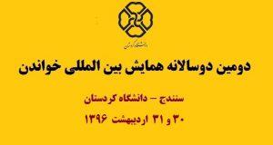 فراخوان مقاله دومین دوسالانه همایش بین المللی خواندن، اردیبهشت ۹۶، دانشگاه کردستان