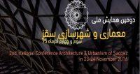 فراخوان مقاله دومین همایش ملی معماری و شهرسازی، آذر ۹۵