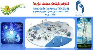 فراخوان مقاله کنفرانس شبکه های هوشمند ۹۵، دی ۹۵، انجمن علمی شبكه هوشمند انرژی ايران ، دانشگاه تحصیلات تکمیلی صنعتی و فناوری پیشرفته