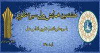 فراخوان مقاله هشتمین همایش ملی سیره علوی، آذر ۹۵، دانشگاه جامع علمی کاربردی استان لرستان