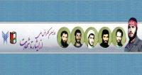 فراخوان مقاله اولین کنفرانس ملی از ایثار تا شهادت، آبان ۹۵، دانشگاه آزاد اسلامی واحد علی آباد کتول
