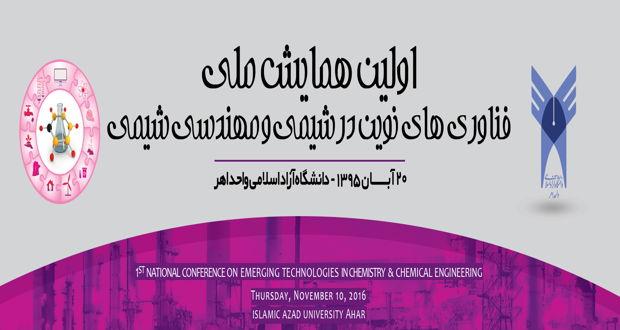 فراخوان مقاله اولین همایش ملی فناوری های نوین در شیمی و مهندسی شیمی، آبان ۹۵، دانشگاه آزاد اسلامی واحد اهر