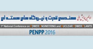 فراخوان مقاله اولین همایش ملی مهندسی قدرت ونیروگاه های هسته ای، آذر ۹۵، دانشگاه آزاد اسلامی واحد بوشهر با همکاری شرکت بهره برداری نیروگاه اتمی بوشهر