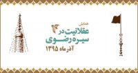 فراخوان مقاله همایش بین المللی عقلانیت در سیره رضوی، آذر ۹۵، دانشگاه تهران
