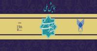 فراخوان مقاله همایش ملی بانکداری اسلامی، آذر ۹۵، دانشگاه آزاد اسلامی شیروان