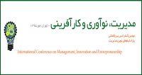 فراخوان مقاله دومین کنفرانس بین المللی پارادایم های نوین مدیریت ،نوآوری و کارآفرینی، مهر ۹۵