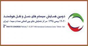 فراخوان مقاله دومین همایش سیستمهای حمل و نقل هوشمند، بهمن ۹۵، مرکز مدیریت راه های کشور