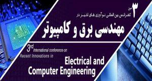 فراخوان مقاله سومین کنفرانس سراسری نوآوری های اخیر در مهندسی برق و کامپیوتر، شهریور ۹۵، دانشگاه نیکان