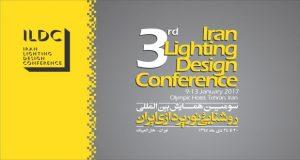 فراخوان مقاله سومین همایش و نمایشگاه بین المللی روشنایی و نورپردازی ایران، دی ۹۵، شرکت همایش برنا پرداز مهر پارسیان