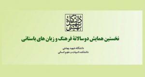 فراخوان مقاله همایش دوسالانه فرهنگ و زبان های باستانی، خرداد ۹۶، دانشگاه شهید بهشتی