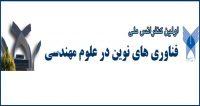 فراخوان مقاله اولین کنفرانس ملی فناوری های نوین در علوم مهندسی، آذر ۹۵، دانشگاه آزاد اسلامي واحد بيرجند