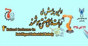 فراخوان مقاله اولین همایش ملی روباتهای صنعتی هوشمند، آبان ۹۵، دانشگاه آزاد اسلامی واحد اهر