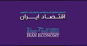 فراخوان مقاله نخستین همایش ملی و هفتمین همایش ملی دانشجویی اقتصاد ایران، اردیبهشت ۹۶، دانشگاه مازندران