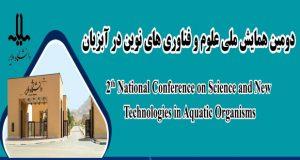 فراخوان مقاله دومین همایش ملی علوم و فناوریهای نوین در آبزیان، آذر ۹۵، دانشگاه ملاير