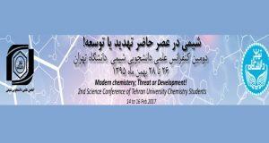 فراخوان مقاله دومین کنفرانس علمی دانشجویی شیمی دانشگاه تهران، بهمن ۹۵، دانشکده شیمی دانشگاه تهران