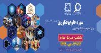 فراخوان مقاله ششمین همایش موزه علوم و فناوری، دی ۹۵، موزه علوم و فناوری جمهوری اسلامی ایران
