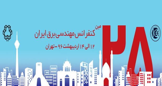 فراخوان مقاله بیست و پنجمین کنفرانس مهندسی برق ایران (ICEE 2017)، اردیبهشت ۹۶، دانشگاه صنعتی خواجه نصیرالدین طوسی