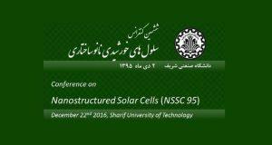 فراخوان مقاله ششمین کنفرانس تخصصی سلول های خورشیدی نانوساختاری، دی ۹۵، دانشگاه صنعتی شریف