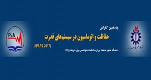 فراخوان مقاله یازدهمین کنفرانس بین المللی حفاظت و اتوماسیون در سیستمهای قدرت، دی ۹۵، دانشگاه علم و صنعت ایران