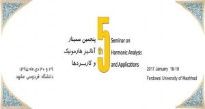 فراخوان مقاله پنجمین سمینار آنالیز هارمونیک و کاربردها، دی ۹۵، دانشگاه فردوسي مشهد